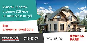 Участок 12 соток с домом 250 кв.м. по цене 9,2 млн.руб