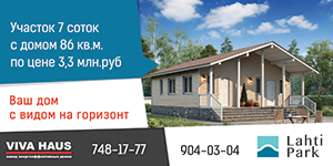 Участок 7 соток с домом 86 кв.м. по цене 3,3 млн.руб