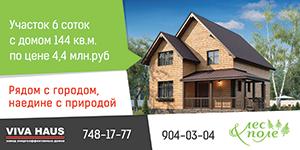 Участок 6 соток с домом 144 кв.м. по цене 4,4 млн.руб